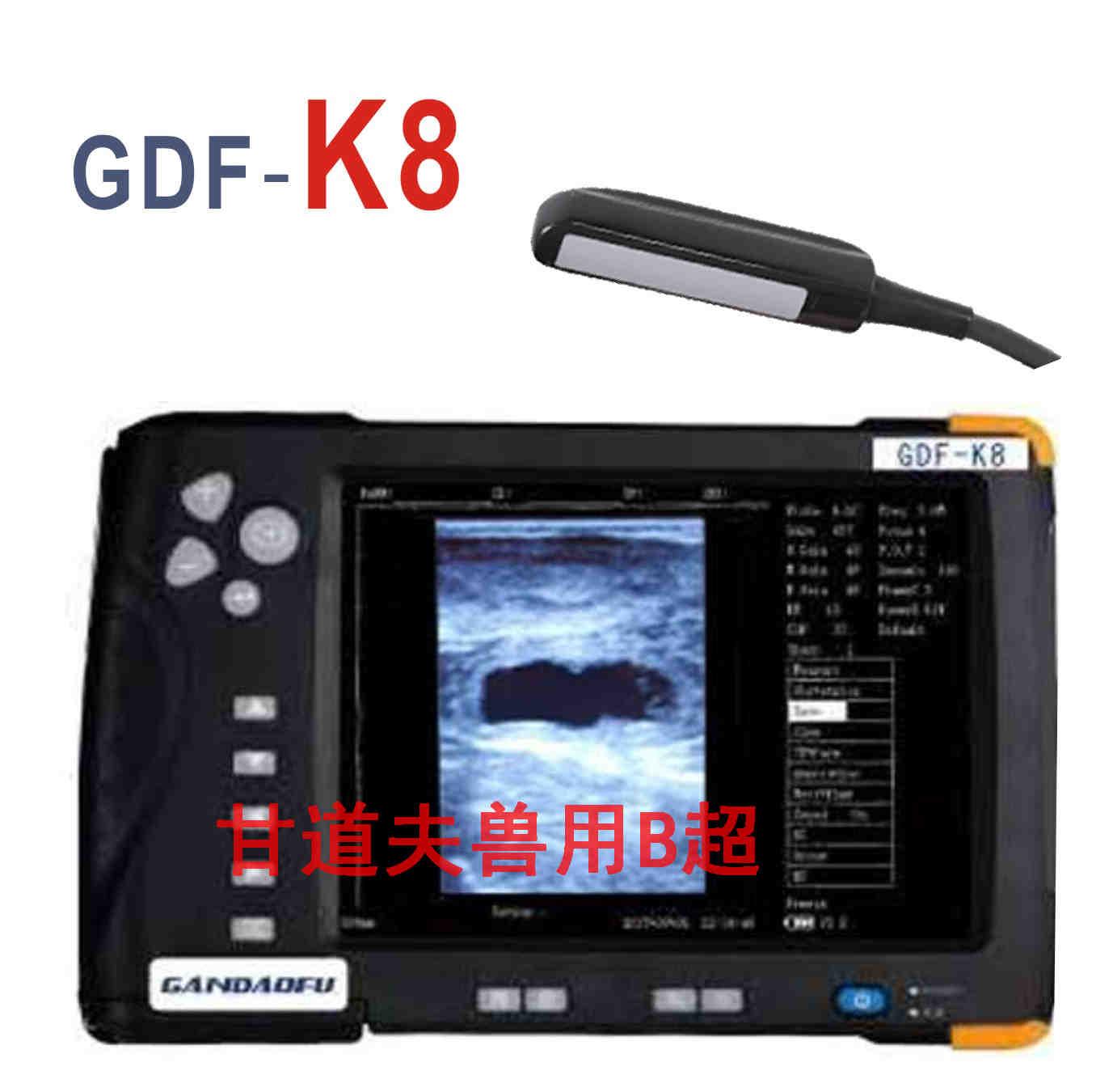 驴用B超GDF-K8